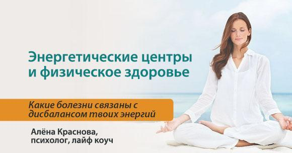 Энергетические центры и физическое здоровье. Какие болезни связаны с дисбалансом твоих энергий?