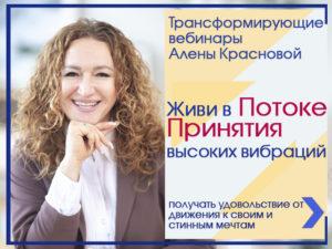 Живи в Потоке Принятия высоких вибраций - Целый месяц безоплатных трансформирующих вебинаров с Аленой Красновой
