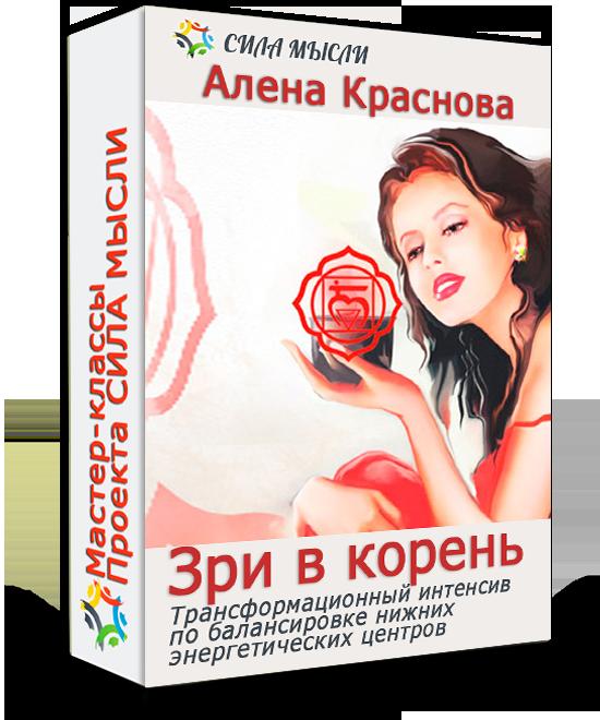 Интенсив Алены Красновой  по балансировке нижних энергетических центров «Зри в корень»