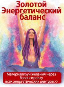 Золотой Энергетический баланс - Серия новых интенсивов Алены Красновой по балансировке всех энергетических центров