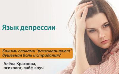 Язык депрессии. Какими словами «разговаривают» душевная боль и страдания?