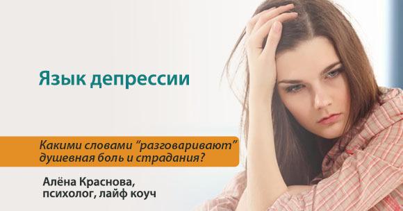 По каким словам и фразам можно определить депрессию?
