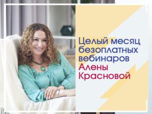 месяц-безоплатных-вебинаров-с-Аленой-Красновой