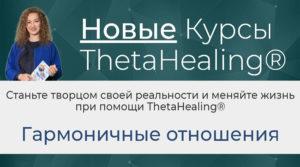 Новые Курсы ThetaHealing® - Гармоничные отношения