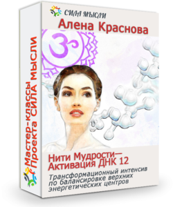 Нити Мудрости— Активация ДНК 12