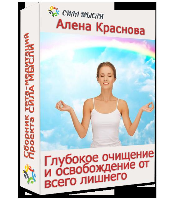 сборник авторских вибрационных медитаций «Глубокое очищение и освобождение от всего лишнего»