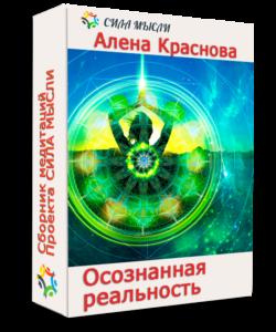 Осознанная реальность -авторские вибрационные медитации