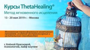 Мгновенная трансформация негативных программ, усиление экстрасенсорных и целительских способностей при помощи метода ThetaHealing®