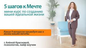 5 шагов к Мечте Бесплатный мини-курс Алены Красновой по созданию вашей идеальной жизни