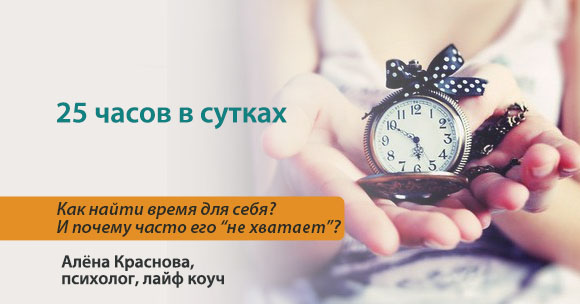 25 часов в сутках. Как найти время «для себя»?