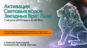 Активация Световых кодов Звездных Врат Льва