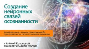 Создание нейронных связей осознанности. Коллективная вибрационная медитация