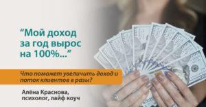 Что поможет увеличить доход и поток клиентов в разы