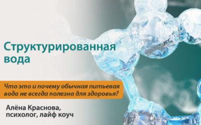 Структурированная вода. Что это значит и в чем ее польза?