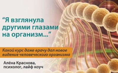 История ученицы. Что помогло даже врачу другими глазами взглянуть на человеческий организм?
