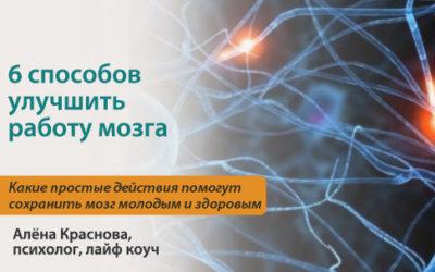 6 научно доказанных способов улучшить работу мозга