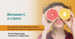 Польза витамина С для нервной системы