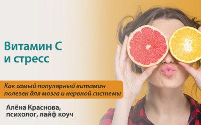 Какой витамин поможет снизить уровень стресса