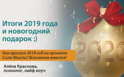 Итоги 2019 года в проекте Сила Мысли и подарок к Новому Году :)
