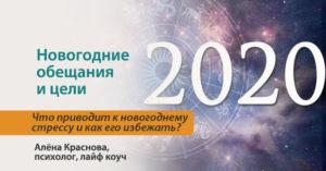 Новогодние обещания и цели