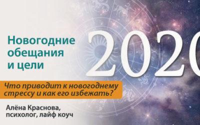Новогодние обещания и цели. Стратегии, которые не работают