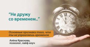 Признаки того, что ты «не дружишь» со временем