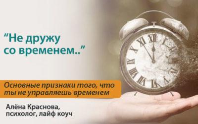 «Не дружу со временем..». Признаки плохого управления временем