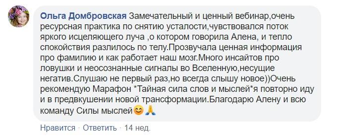 Отзывы на вебинары Алены Красновой