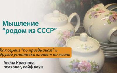 Мышление «родом из СССР». Блокирующие установки, которые влияют на твою жизнь сейчас