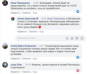 Мышление и установки из СССР