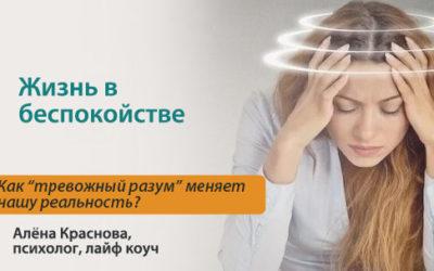 Жизнь в беспокойстве. Как «тревожный разум» меняет реальность?