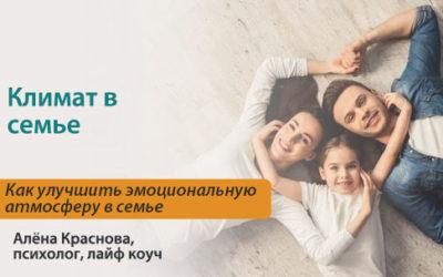 Климат в семье и «погода в доме»