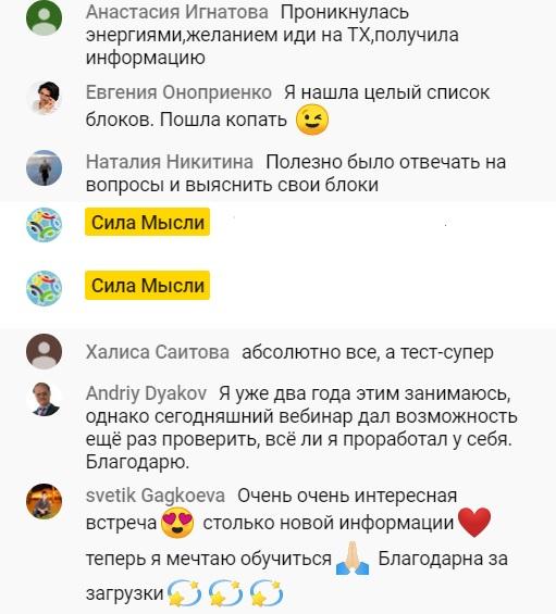 Отзыв на вебинар о блоках