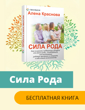 Бесплатная книга Алены Красновой Сила Рода