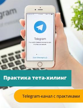 Телеграм-канал Алены Красновой Практика тета-хилинг