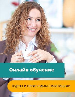 Онлайн курсы и программы школы Сила Мысли Алены Красновой