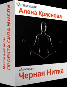 """Авторская медитация Алены Красновой """"Черная нитка"""""""