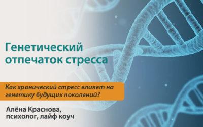 Генетический отпечаток стресса. Что это такое?