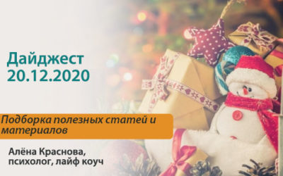 Дайджест 20.12.2020