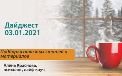 Дайджест 03.01.2021