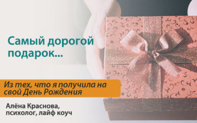 Самый дорогой подарок!