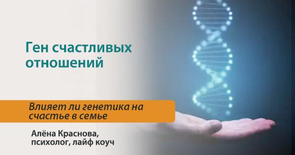 Счастливые отношения и генетика